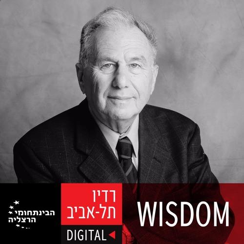פרופ' אמנון רובינשטיין - אור וצל בישראל - WISDOM IDC