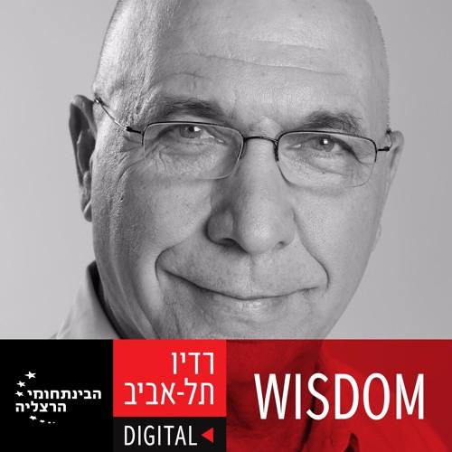 פרופ' צבי אקשטיין - הדרך למחירי דיור שפויים - WISDOM IDC