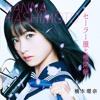05. Sailor Fuku To Kikanjuu -movie Ver.-
