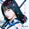 06. Sailor Fuku To Kikanjuu -instrumental-