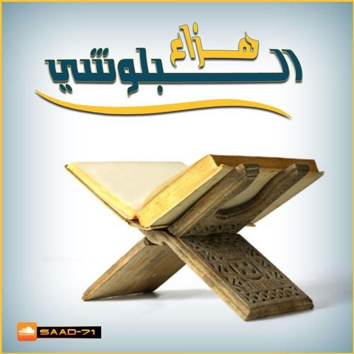 Hazza Al Balushi Surat Az Zumar 53 75 هزاع البلوشي