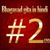 Bhagavad Gita In Hindi - 2