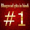Bhagavad Gita In Hindi - 1