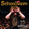 Stars And Trucks - Another Day LIVE @ SCHOOLWAVE 2014