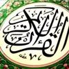 Download سورة القارعة - الشيخ غسان الشوربجي - مسجد الشهداء - النصيرات Mp3