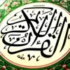 سورة طهAbdulhadi Kanakri