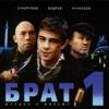 Нежный Вампир (feat. Борис Гребенщиков)