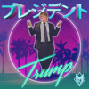 Mike Diva - Our Glorious Leader (Japanese Donald Trump Commercial)