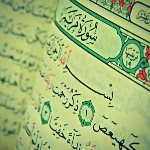 سورة مريم تلاوة الشيخ رضا عبد المحسن
