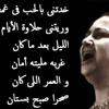 امل حياتي .. ام كلثوم     Oum Kalthoum .. Amel Hayati
