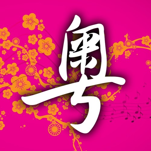 粤语原曲伴唱-颂爱歌-感恩堂乐龄乐曲班
