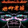 Wudu Montana Ft. Bridge-翘脚老板