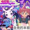 大江戸コントローラー - Yunomi (Feat. TORiENA) (Jihatsuteki Remix)