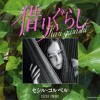 Arrietty's Song (Japanese version)