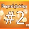 Bhagavad Gita Telugu - 2