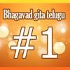 Bhagavad Gita Telugu - 1