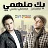 ماهر زين ومصطفى جيجيلي - بك ملهمي - Maher Zain & Mustafa Ceceli - Bika Moulhimi