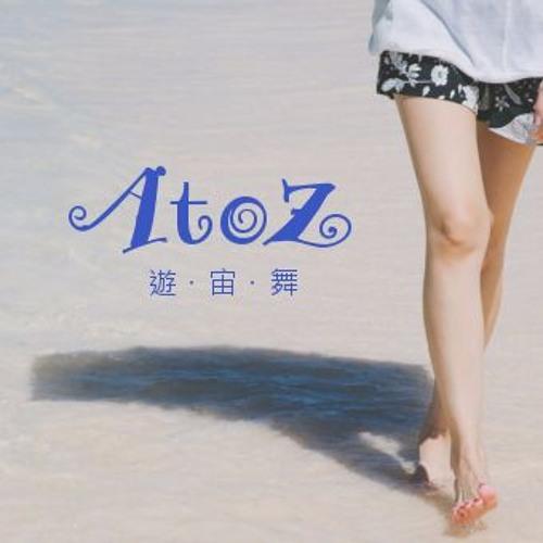 遊・宙・舞 [drift about at the mercy of the waves]/A to Z