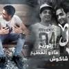 Download مهرجان يا عم يا جمال | غناء حسن شاكوش | توزيع مادو الفظيع Mp3