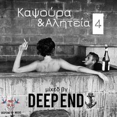 Deep End - Kapsoura & Aliteia 4