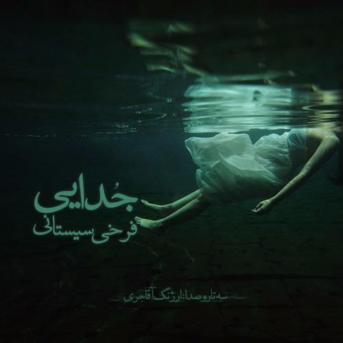 قصیدهی فرخی سیستانی، در مدح خواجه احمد بن حسن میمندی ۱