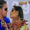 पिक्चर हिट || Picture Hit || किस्मत–२ || Kismat-2 || Nepali Movie