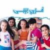 Tamer Hosny & Free Baby - Feiha Eh   فري بيبي & تامر حسني - فيها أيه HD