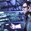 Download Assi Hellani - Aheba Leyl     عاصي الحلاني - احب الليل Mp3