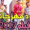 Download مهرجان الدخلاويه البوام العيد فيلو2017 Mp3