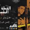 Download مهرجان القطة المشمشية غناء مجدى ديكو - المصرى توزيع الصعب عبده المصرى 2016 Mp3