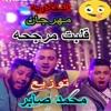 مهرجان  قلبت مرجحه   الدخلاويه   توزيع محمد صابر