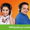 Download المسلسل الاذاعي يخلق من الشبح اربعين الحلقة 8 بطولة محمد هنيدي و ايتن عامر Mp3