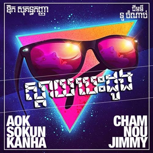"""ស្តាយបេះដូង / Sday Besdong - Aok Sokunkanha ft Cham Nou """"Jimmy"""""""