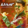 THERI BABY CLUBMIX by DJ Jolly