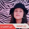 Download زي الماما - لين الصعيدي | قناة نون Mp3