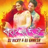 Sairat Jhala Ji (Dubstep)- Dj Vicky & Dj Ganesh (Mr.CrowdRocker)