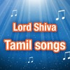 Lord Shiva Tamil Songs 01