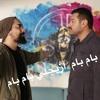Download شارموفرز- أغنية فيلم هيبتا ٦،٥ هيبتا - بام بام ازيجلي بام بام Mp3