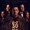 Download اغنية محمد حماقي - اللقا من فيلم من 30 سنة-1.mp3 Mp3