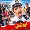 اسيبه ليه من فيلم ابو شنب