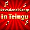 Top devotional telugu songs