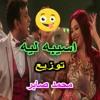 محمود الليثى   اسيبه ليه   توزيع محمد صابر