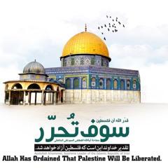 فلسطین انتفضی | الرواد میثم مطیعی