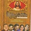 അള്ത്താരയില് | ദിവ്യപ്രകാശം | Christian devotional songs Malayalam