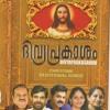 തിരുവോസ്തിയില് | ദിവ്യപ്രകാശം | Christian devotional songs malayalam