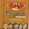 ദിവ്യപ്രകാശമേ | ദിവ്യപ്രകാശം | christian devotional songs malayalam