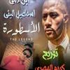 اغنية ابن دمي اسماعيل اليثي توزيع كريم المصري