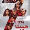 Download 5 6 Hepta هيبتا5 6 Mp3