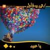 Ahmed Bukhatir - Ya Eid | أحمد بوخاطر - يا عيد
