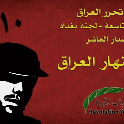 متى ينهار العراق
